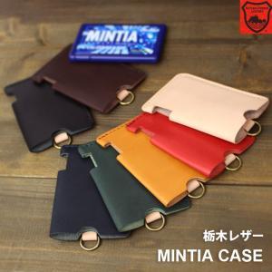 ミンティアケース 栃木レザー クリークレザー レザーケース カード型ケース タブレットケース キーリング付き 日本製 ハンドメイド|asshop