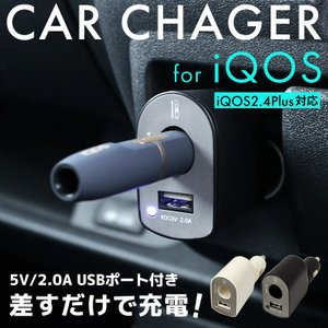 アイコス 車載 充電器 カーチャージャー シガーソケット 車載充電器 USB 2A iqos 2.4plus 対応 asshop