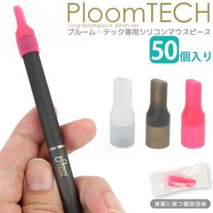 プルームテック マウスピース 50個入り 吸い口 キャップ Ploom Tech アクセサリー ploomtech マウスピース 電子タバコ  互換|asshop