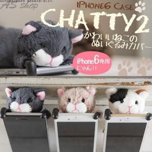 CHATTY2 iPhone7 iPhone6S/6 ケース カバー ネコ ぬいぐるみ スマホケース asshop