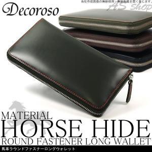 Decoroso 馬革 ラウンドファスナー CL-1202 ロングウォレット 長財布 メンズ