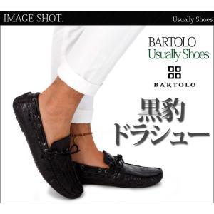BARTOLO VAVEL クロコ 型押し ドライビングシューズ ローファー メンズ スリッポン 靴|asshop