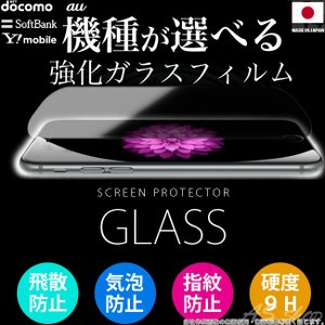 保護フィルム 強化ガラス 日本製 スマホ 強化ガラス保護フィルム iphone7 iphone6s/6 iphone6s plus/6 plus xperia inofbar lgv32 galaxy s6|asshop