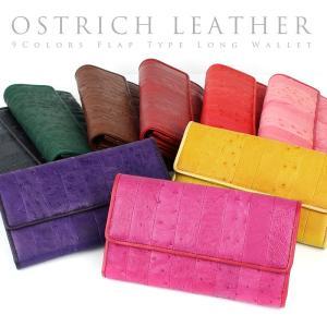オーストリッチ 財布 スナップボタン フラップ 付き 長財布 レザー 本革 パッチワーク ストライプ メンズ レディース