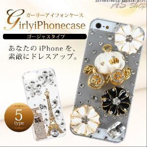 【定形外郵便】iPhone5s iphone5 デコ ケース ゴージャスタイプ iphone5s カバー スマホケース|asshop