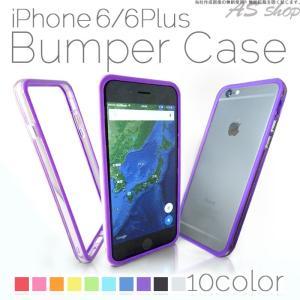 【メール便】 iPhone6s/6 iPhone6s Plus/6 Plus ソフトバンパーケース iphoneケース iphoneカバー asshop