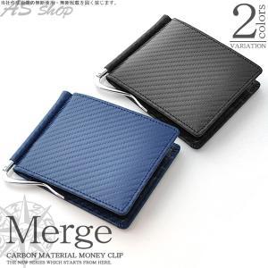 マネークリップ 財布 メンズ  Merge カーボン加工×牛革 札ばさみ メンズ 薄型 サイフ 革 レザー  ブラック ネイビー|asshop