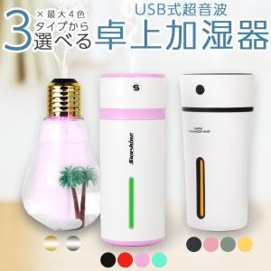 加湿器 卓上加湿器 卓上 超音波加湿器 USB 式 小型 ボトル型 カップ型 電球型 オフィス|asshop