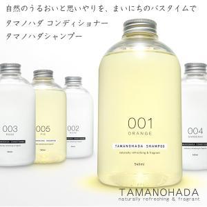 タマノハダシャンプー コンディショナー TAMANOHADA 玉の肌 日本製 ノンシリコン ラベンダ...