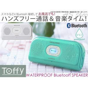 Toffy ウォータープルーフ Bluetooth スピーカー 防水 ワイヤレス スマートフォン iphone ハンズフリー|asshop