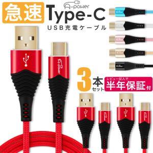 Type-C 充電ケーブル 3本セット×1m 充電器 TypeC スマホ アンドロイド 急速 高速 充電 USB ケーブル タイプC|asshop