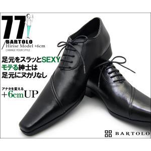 BARTOLO VAVEL シークレットシューズ メンズ ビジネスシューズ ヒールアップ 仕様 靴 レースアップ 紳士靴 くつ|asshop