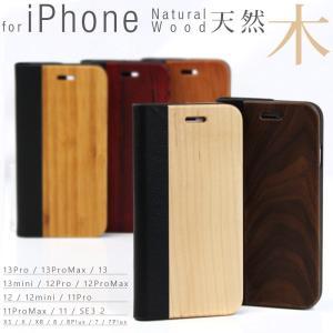 木製 iphoneケース iphone7 / 7plus iphone6 / 6plus 対応 スマホケース 天然木 手帳型ケース ベルトなし|asshop