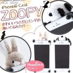 ZOOPY iPhone7 iPhone6S/6 ケース カバー うさぎ パンダ ぬいぐるみ スマホケース asshop