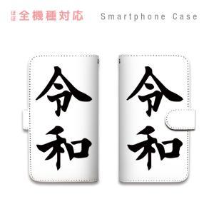 新元号 令和 手帳型 スマホケース 全機種対応 ケース カバー iPhoneXS Max iPhoneXR iPhoneX iPhone8 iPhone7 Xperia Galaxy AQUOS ARROWS|asshop