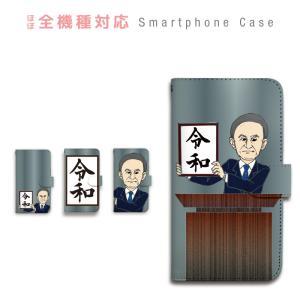 令和 新元号 手帳型 スマホケース 全機種対応 ケース カバー iPhoneXS Max iPhoneXR iPhoneX iPhone8 iPhone7 Xperia Galaxy AQUOS ARROWS|asshop