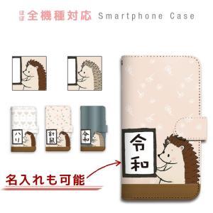 名入れ 手帳型 スマホケース 全機種対応 ハリネズミ 令和 新元号 ケース カバー iPhoneXS Max iPhoneXR iPhoneX iPhone8 iPhone7 Xperia Galaxy AQUOS ARROWS|asshop