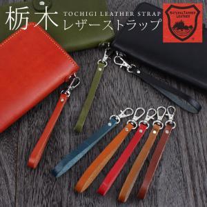 栃木レザー ストラップ 本革 携帯 スマホ iphone 日本製|asshop