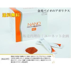 NANOアガリクス菌糸体エキス顆粒 120g (2g×60包)  金秀バイオの沖縄健康食品|assi