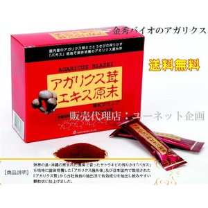 アガリクス茸エキス原末スティック 30包(約30日分) 金秀バイオの沖縄健康食品|assi