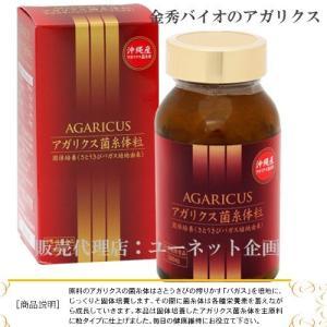 アガリクス菌糸体粒  300粒(約30日分) 金秀バイオの沖縄健康食品|assi