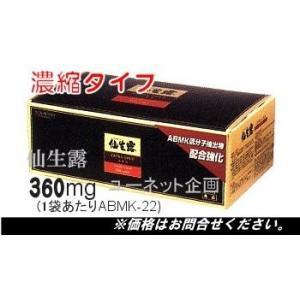 協和アガリクス茸 仙生露 エクストラゴールドエキス濃縮ABMK-22・360mg(SSI)|assi