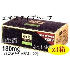 協和アガリクス茸 仙生露 エクストラゴールドエキスハーフX3箱(SSI健康食品)|assi