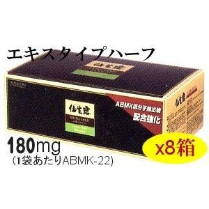 協和アガリクス茸 仙生露エクストラゴールド エキスハーフX8箱(SSI健康食品)|assi