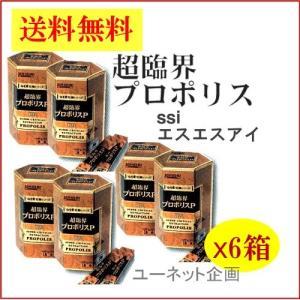 超臨界プロポリスP x6箱セット特価(ssi健康食品)|assi