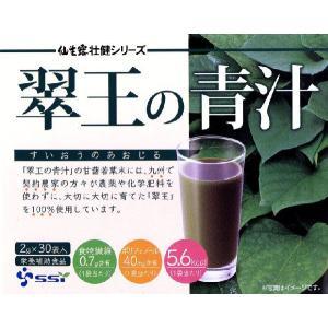 翠王の青汁 x6箱 まとめ買い ssi健康食品|assi|02