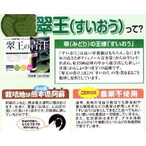 翠王の青汁 x6箱 まとめ買い ssi健康食品|assi|03
