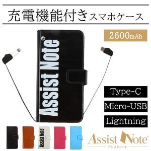 アシストノート iPhoneXR iphone XRケース アイフォンXR ケース  iPhone XR スマホカバー アイフォンケース モバイルバッテリー 手帳ケース assist-note