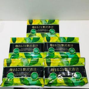 新品未開封品 麹まるごと贅沢青汁 (3g×30袋)×3箱 / (3g×60袋)×2箱 (U)