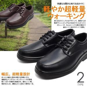 ウォーキングシューズ メンズ ビジネス ローファー 紳士靴 幅広 軽量 軽い PU革 男性|assistant