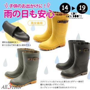 キッズ 長靴 レインブーツ 子供 折りたたみ ジュニア 雨 シューズ 防水 ML906|assistant
