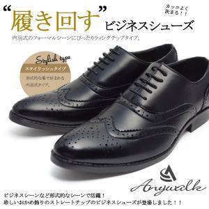 ビジネスシューズ メンズ ウィングチップ 紳士靴 冠婚葬祭 ...