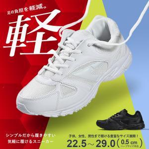 スニーカー メンズ 運動靴 白 ホワイト スポーツ 散歩 キッズ  レディース 通学 ジョギング 軽量 運動会|assistant