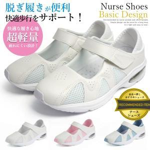 ナースシューズ ナースサンダル レディース スニーカー 靴 看護師 医療 介護|assistant