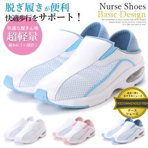 ナースシューズ ナース サンダル レディース スニーカー サンダル 靴 看護師 介護|assistant
