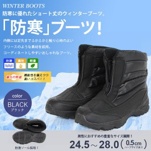 防寒ブーツ メンズ 保温 シューズ 雪 冬 スノーブーツ ブ...