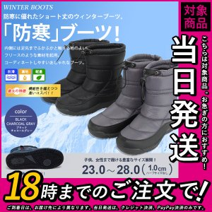 防寒ブーツ メンズ レディース 保温 シューズ 靴 雪 冬 ...