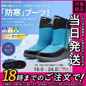 防寒ブーツ キッズ 保温 子供 長靴 防寒 防滑 シューズ ジュニア 16cmから24cm ブルー|assistant