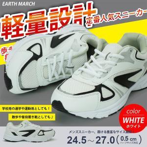 スニーカー メンズ  運動靴 白 ホワイト  通学 子供 ジョギング 軽量 運動会|assistant