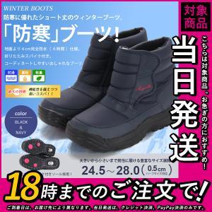 防寒ブーツ メンズ 防滑 防水 スノーブーツ シューズ スパイク 完全防水 4cm6時間 冬 保温 滑り止め assistant