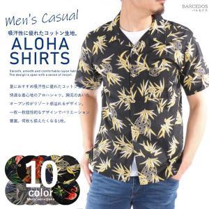アロハシャツ メンズ 半袖 開衿 シャツ メール便送料無料 綿 コットン お洒落 花柄 ボタニカル|assistant