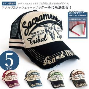 キャップ 帽子 メンズ レディース 刺繍 アメカジ メッシュ|assistant