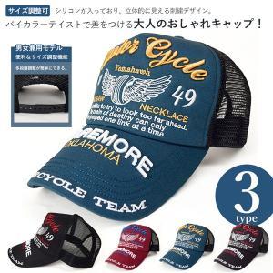キャップ 帽子 メンズ バイカラー アメカジ 刺繍 メッシュ|assistant