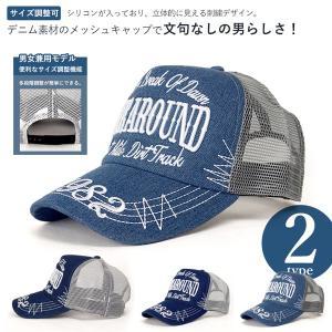 キャップ 帽子 メンズ デニム アメカジ 刺繍|assistant