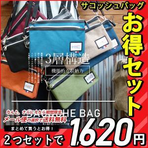 [ 2つセット] サコッシュ バッグ ショルダーバッグ ポイント消化 メンズ レディース かばん ボディバッグ メール便 送料無料|assistant