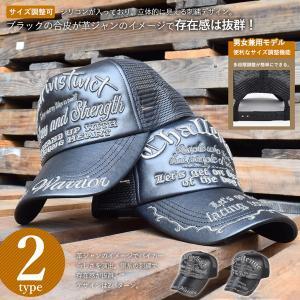 キャップ 帽子 メンズ レディース 刺繍 アメカジ メッシュ 革ジャンイメージ|assistant